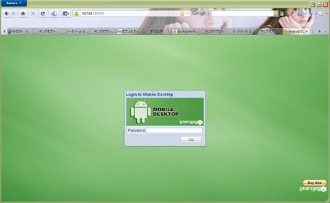 Xperia(エクスペリア)とパソコンをWi-Fi経由でワイヤレス接続できるRemote Web Desktopにパソコンでアクセスするとパスワードの入力画面になる