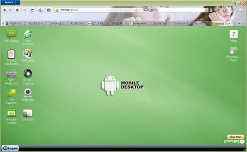 Xperia(エクスペリア)とパソコンをWi-Fi経由でワイヤレス接続できるRemote Web Desktopの操作画面