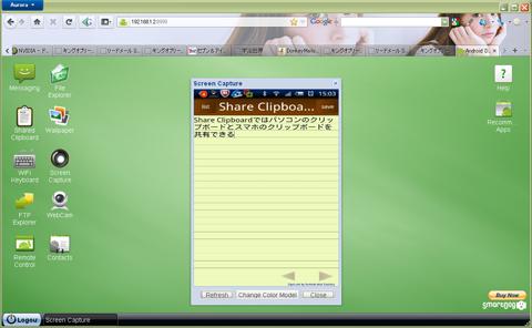 Xperia(エクスペリア)とパソコンをWi-Fi経由でワイヤレス接続できるRemote Web Desktopでスマホの画面をキャプチャ