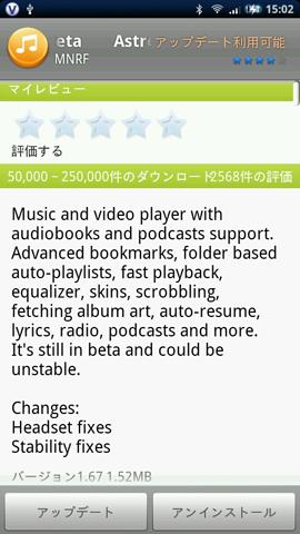 Xperia(エクスペリア)で画面キャプチャしたAstro Player Beta 1.67 のアップデート画面