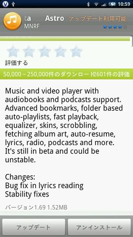 Xperia(エクスペリア)で画面キャプチャしたAstro Player Beta 1.69 のアップデート画面