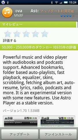 Xperia(エクスペリア)で画面キャプチャしたAstro Player Nova 1.72 のアップデート画面