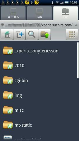 ファイルブラウザ、LAN接続、FTPを統合したES ファイルエクスプローラーのFTP接続画面