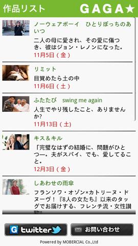 GAGA CORPORATIONが配給している映画の最新情報をチェックできるアプリGAGA☆movie
