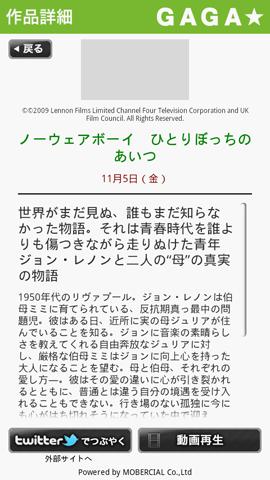 GAGA CORPORATIONが配給している映画の最新情報をチェックできるアプリGAGA☆movieからツイッターでつぶやく