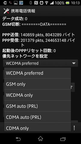 Xperia(エクスペリア)Z LTE SettingでWCDMA onlyを選択するとLTEがオフになり3Gのみのデータ通信になる