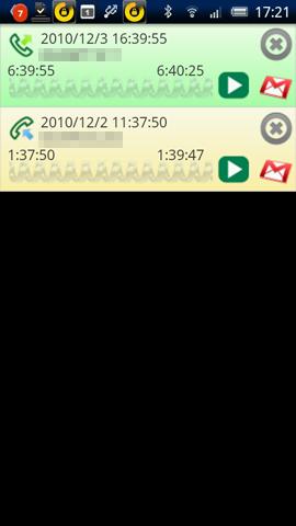 かかってきた電話の内容を録音できるソフト・アプリPhone Recorderのデータ表示画面