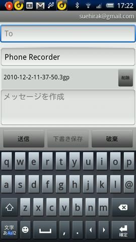 かかってきた電話の内容を録音できるソフト・アプリPhone RecorderのGmail送信画面
