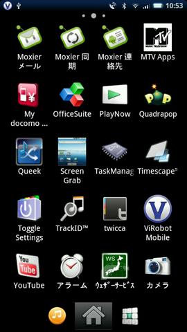 Xperia(エクスペリア)のアプリケーション画面にgrabfbのアイコンが表示される