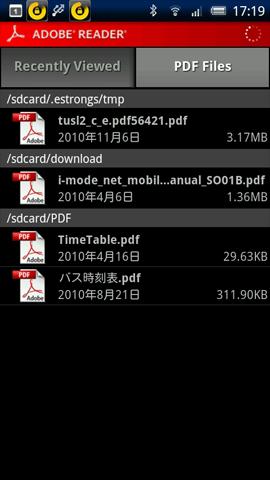 Adobe(アドビ)純正のPDFビュアーAcrobat Reader(アクロバットリーダー)