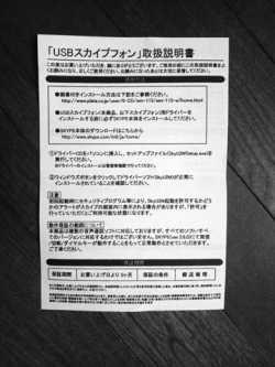 (株)プラタのUSBスカイプフォン forSKYPEの取扱説明書