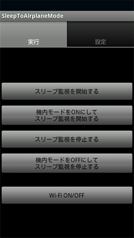 Xperia(エクスペリア SO=01B)Sleep To Airplane ModeのON/OFF設定画面