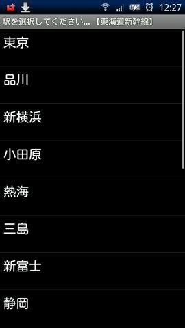 「鉄道アラーム」で東海道新幹線の停車駅から選択中の画面