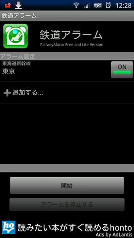 「鉄道アラーム」で東京駅を目的地として選択したところ