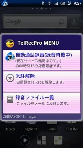 Xperia(エクスペリア)の通話が録音できるアプリTelRecProの起動画面