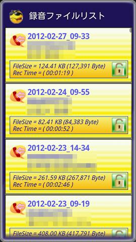 Xperia(エクスペリア)の通話が録音できるアプリTelRecProの録音ファイルリスト画面