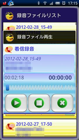 Xperia(エクスペリア)の通話が録音できるアプリTelRecProの録音ファイル再生画面