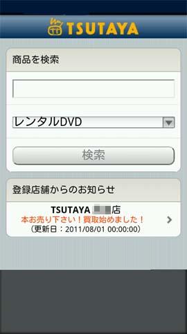ツタヤ(TSUYTAYA)のスマホ(スマートフォン)アプリの起動画面はシンプル