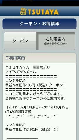 「ご利用案内」のタブをタップするとツタヤ(TSUYTAYA)からの案内メールと同じものが表示される