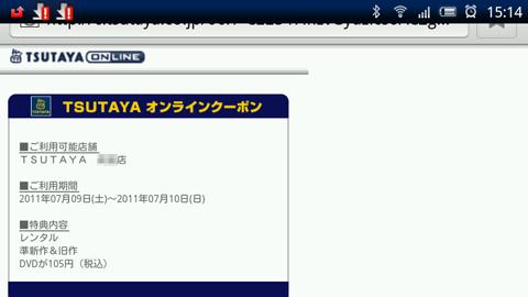 スマートフォンでもツタヤ(TSUTAYA)の半額、105円クーポンが表示できるようになった