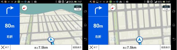 Yahooナビでは2D/3Dの表示を切り替えることができる